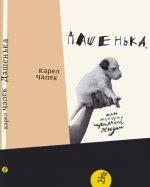 Дашенька,  или История щенячьей жизни