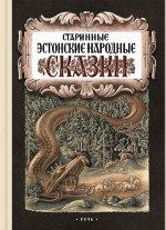 Старинные эстонские народные сказки