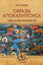 Образы Апокалипсиса. Тайны книги тысячелетий