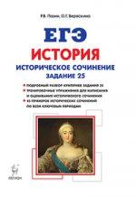 ЕГЭ История 10-11кл Практ.по раб.с иллюст.матер