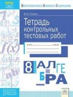 Алгебра 8кл [Тетрадь контр.тестовых работ]
