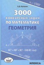 Алгебра 3000 конкурсных задач по математике