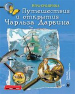 """Плакат - ИГРА """"Путеш.и открытия Чарльза Дарвина"""""""