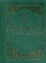 Молитвослов православный с молитв. (зеленый)