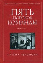 Пять пороков команды. Бизнес-роман. 3-е изд
