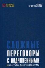 Сложные переговоры с подчиненными. Шпаргалка для руководителя. 5-е изд., испр