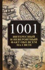 1001 интересный и невероятный факт обо всем на