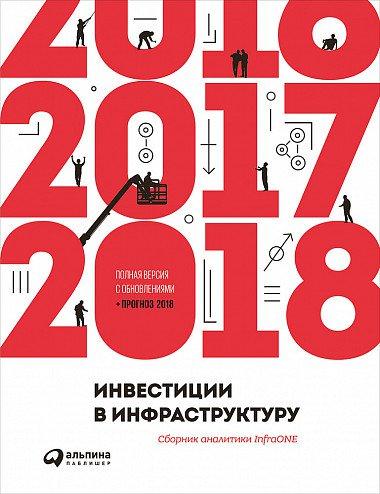 Инвестиции в инфраструктуру. 2016, 2017, 2018. Сборник аналитики InfraONE