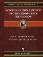Жестокие романтики против Кровавых гегемонов. 3-е изд., доп