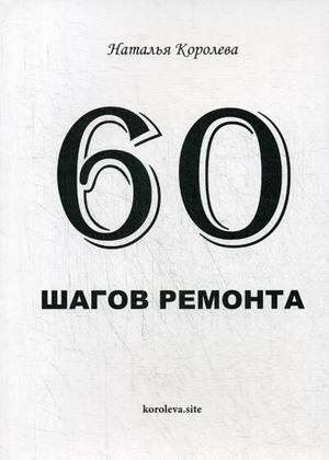 60 шагов ремонта