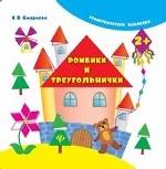 Ромбики и треугольнички. (Геометрические наклейки). 3-е изд