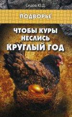 Юрий Седов: Чтобы куры неслись круглый год