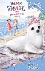 Белёк Эми, или Подводный клад (выпуск 18) ( Дейзи Медоус  )