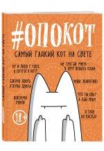 #опокот. Самый гадкий кот на свете (рыжий)