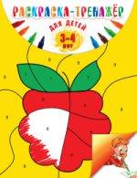 Раскраска-тренажёр: для детей 3-4 лет