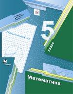 Мерзляк 5 кл. Математика. Рабочая тетрадь №2.ФГОС (Новинка)(Вентана-Граф)