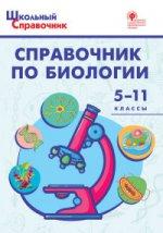 Справочник по биологии 5-11 кл