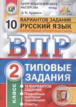 ВПР Русский язык 2кл. 10 вариантов. ТЗ