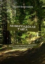 Ленинградская тайга. Дела и люди лесного комплекса Ленинградской области