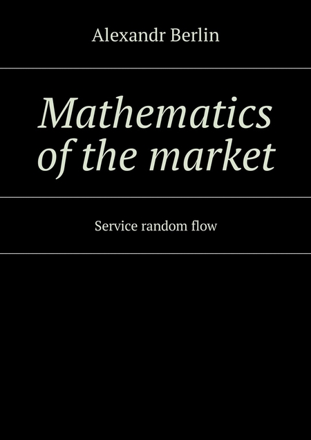 Mathematics ofthe market. Service random flow