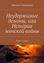 Неудержимые демоны, или История женской войны. Книга вторая