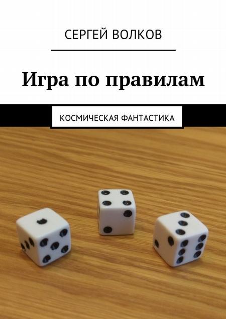 Игра по правилам. Космическая фантастика