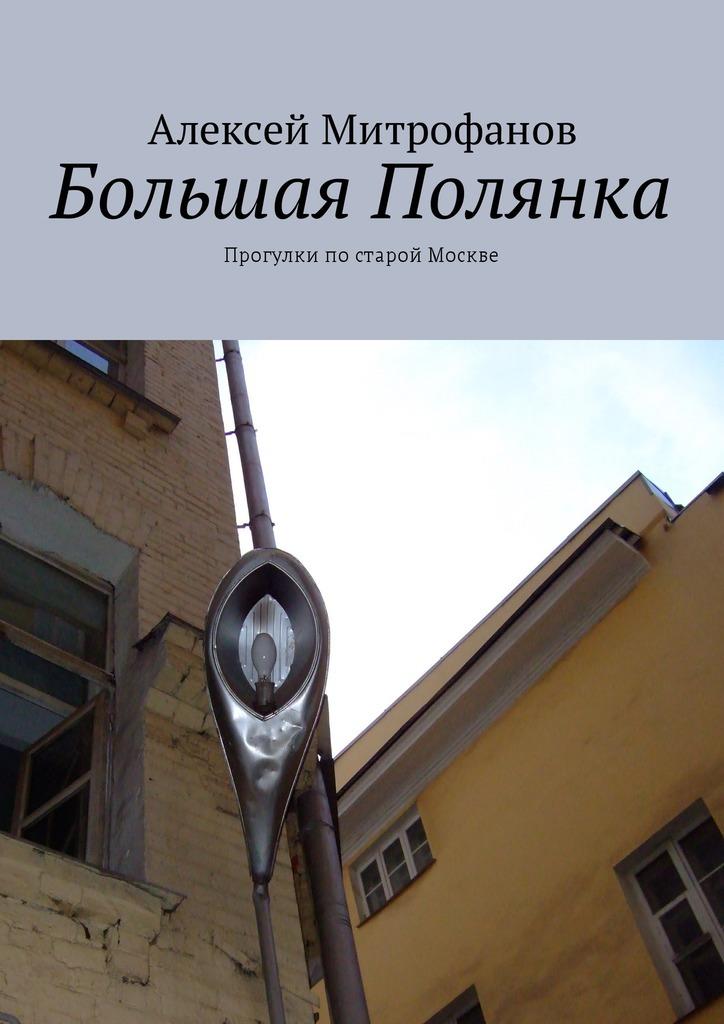 Большая Полянка. Прогулкипостарой Москве