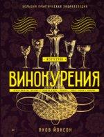 Яков Йонсон. Искусство винокурения. Большая практическая энциклопедия