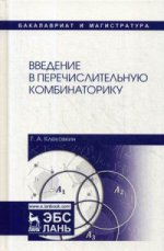 Введение в перечислительную комбинаторику. Уч. пособие, 2-е изд., испр. и доп