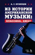 Из истории американской музыки: классика, джаз. Уч. пособие, 2-е изд., перераб. и доп