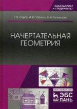 Начертательная геометрия. Учебник, 3-е изд., испр. и доп