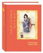 Японские сказки 150x187