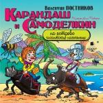 Карандаш и Самоделкин на острове гигантских насекомых