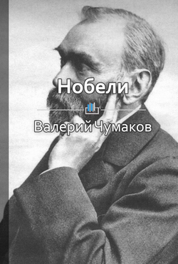 Нобели. Становление нефтяной промышленности в России