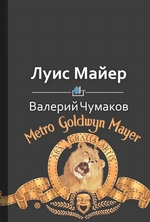 Луис Майер. Белорусский создатель Оскара