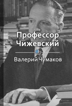 Профессор Чижевский. Величайший ученый мира