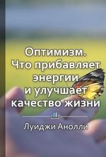 Краткое содержание «Оптимизм. Что прибавляет энергии и улучшает качество жизни»