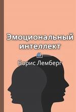 Краткое содержание «Эмоциональный интеллект. Как разум общается с чувствами»