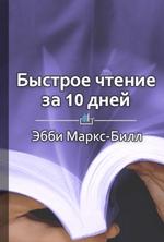 Краткое содержание «Быстрое чтение за 10 дней»