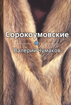 Сорокоумовские. Меховые короли России