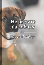 Краткое содержание «Не рычите на собаку. О дрессировке животных и людей, и самого себя»