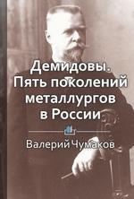Демидовы. Пять поколений металлургов в России