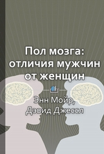 Краткое содержание «Пол мозга: Реальные различия между мужчиной и женщиной»