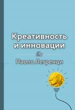 Краткое содержание «Креативность и инновации. Как рождаются новые идеи»
