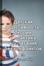 Краткое содержание «Детская агрессивность. Теория и практика воспитания без конфликтов»