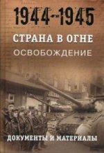 Страна в огне. Освобождение. Документы 1944-1945