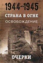 Страна в огне. Освобождение. Очерки 1944-1945