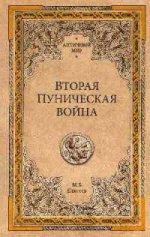 Михаил Борисович Елисеев. Вторая Пуническая война