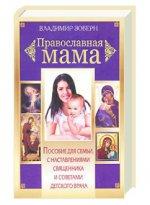 Православная мама Пособие  для семьи с наставлениями священника и советами детского врача