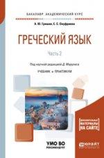 Греческий язык в 2 ч. Часть 2